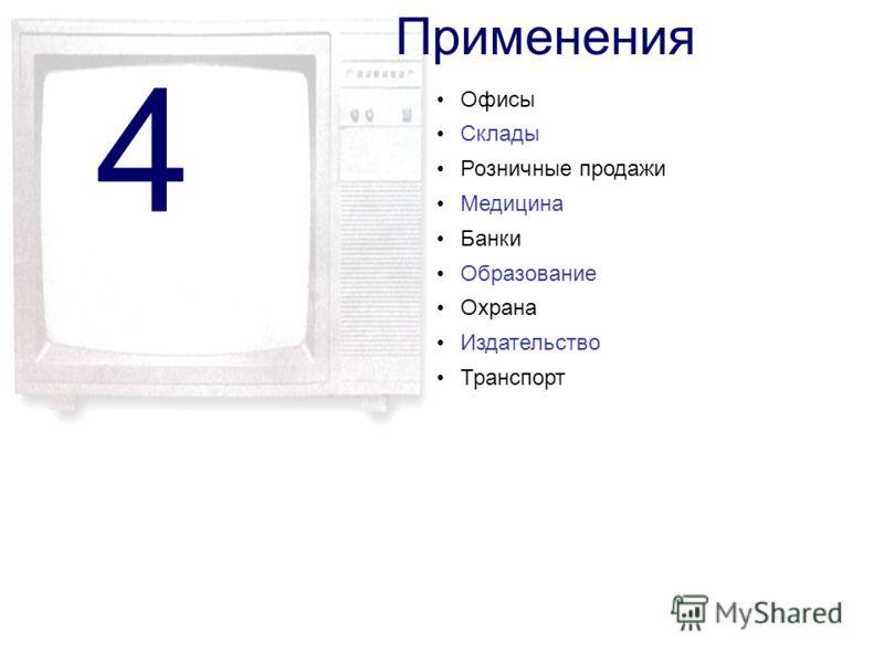 4 Применения Офисы Склады Медицина Розничные продажи Банки Образование Охрана Издательство Транспорт