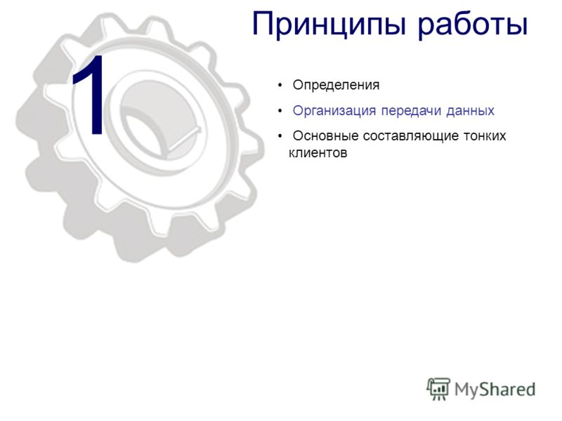 Принципы работы 1 Определения Организация передачи данных Основные составляющие тонких клиентов