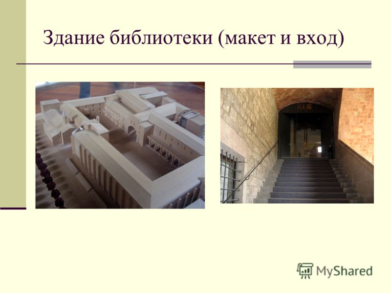 Здание библиотеки (макет и вход)