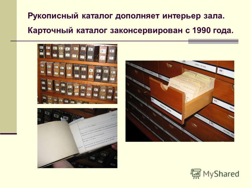Рукописный каталог дополняет интерьер зала. Карточный каталог законсервирован с 1990 года.
