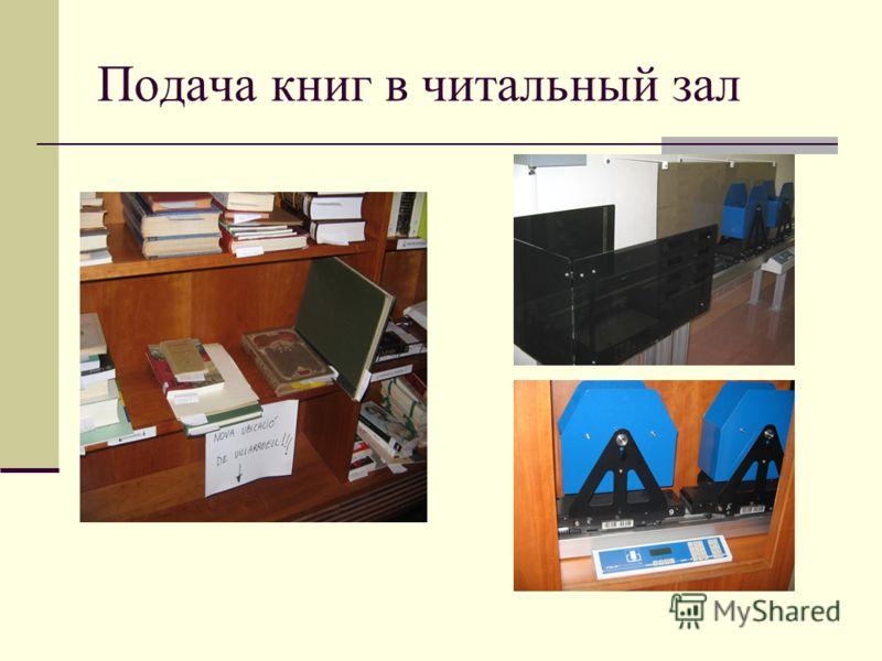 Подача книг в читальный зал