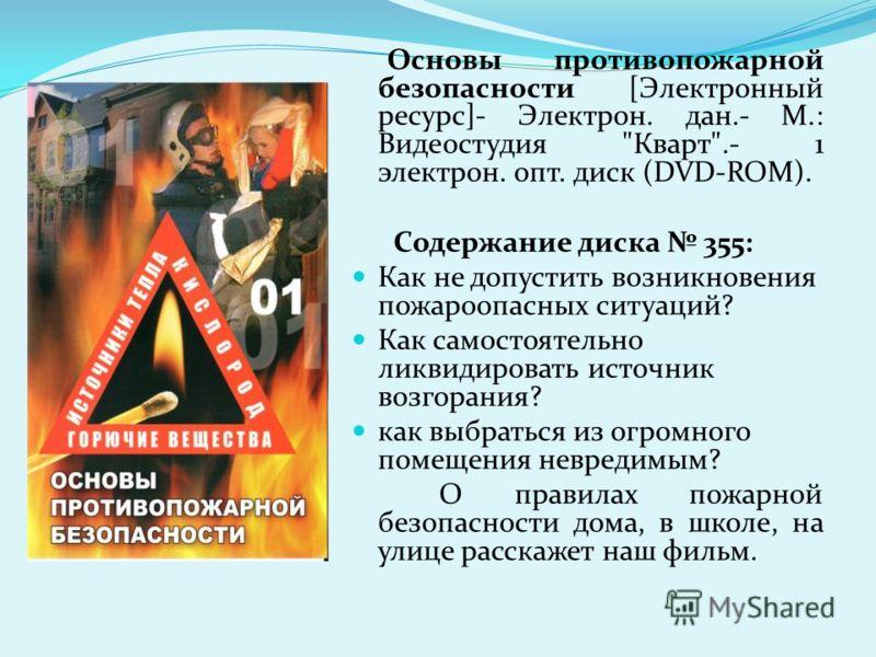 Основы противопожарной безопасности [Электронный ресурс]- Электрон. дан.- М.: Видеостудия