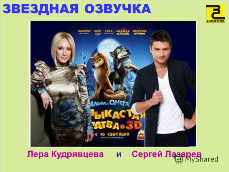 ЗВЕЗДНАЯ ОЗВУЧКА Лера Кудрявцева и Сергей Лазарев