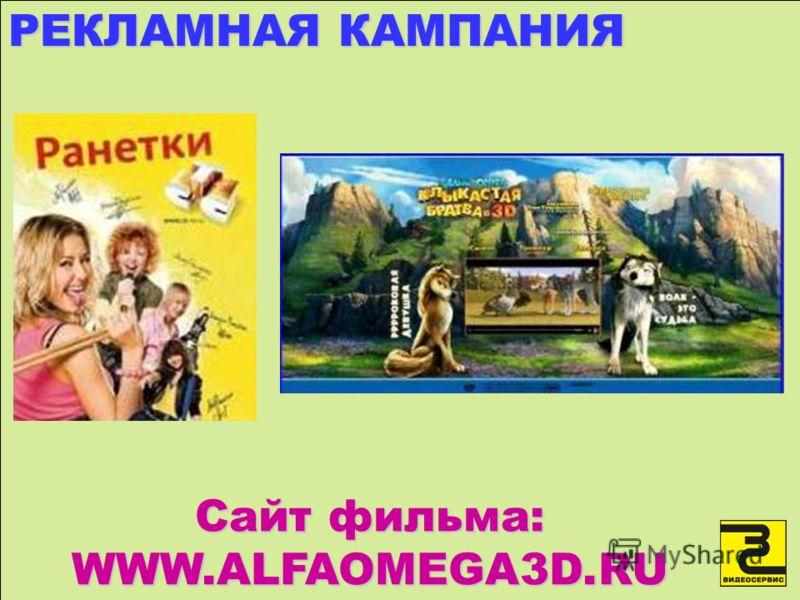 РЕКЛАМНАЯ КАМПАНИЯ Сайт фильма: WWW.ALFAOMEGA3D.RU