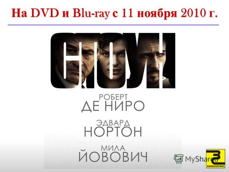 На DVD и Blu-ray с 11 ноября 2010 г.