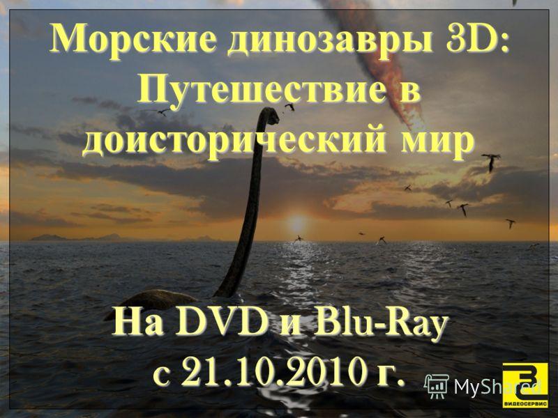 Морские динозавры 3D: Путешествие в доисторический мир На DVD и Blu-Ray c 21.10.2010 г.