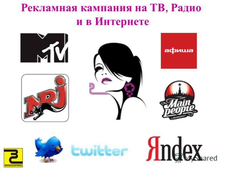 Рекламная кампания на ТВ, Радио и в Интернете