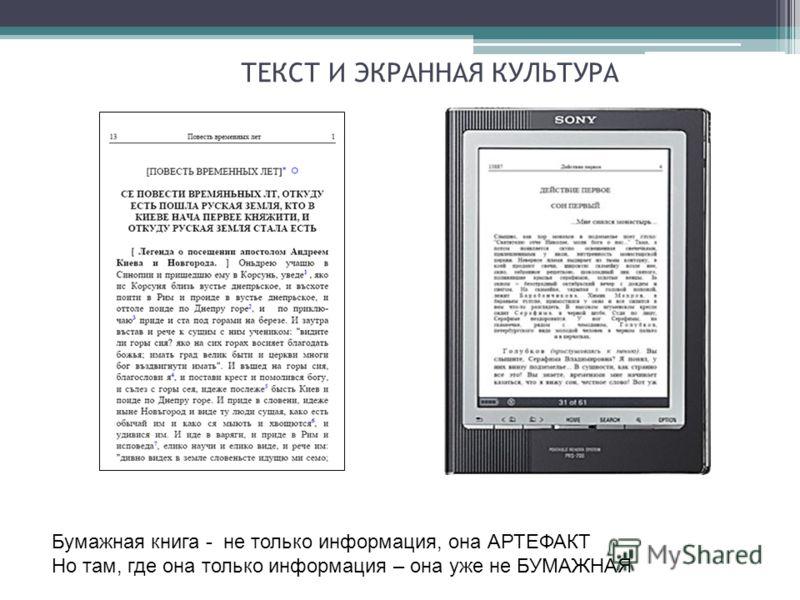 ТЕКСТ И ЭКРАННАЯ КУЛЬТУРА Бумажная книга - не только информация, она АРТЕФАКТ Но там, где она только информация – она уже не БУМАЖНАЯ