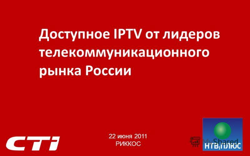 Доступное IPTV от лидеров телекоммуникационного рынка России 22 июня 2011 РИККОС