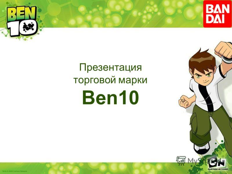 Презентация торговой марки Ben10