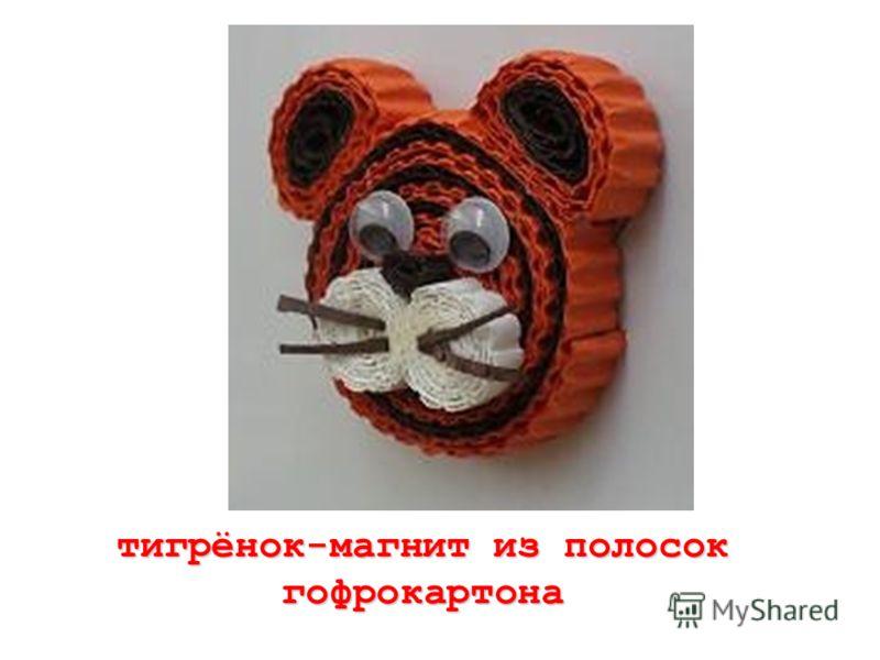 тигрёнок-магнит из полосок гофрокартона