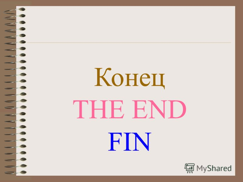 Конец THE END FIN