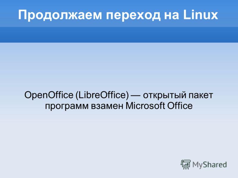 Продолжаем переход на Linux OpenOffice (LibreOffice) открытый пакет программ взамен Microsoft Office