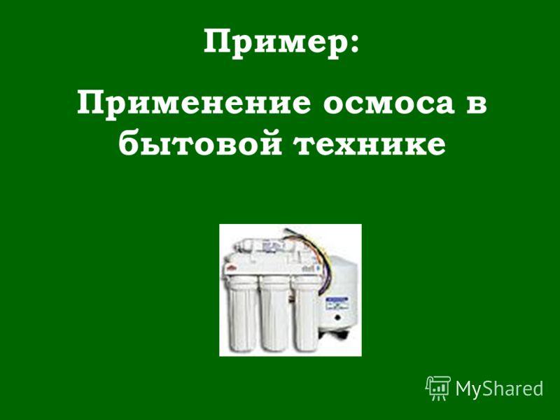 Пример: Применение осмоса в бытовой технике