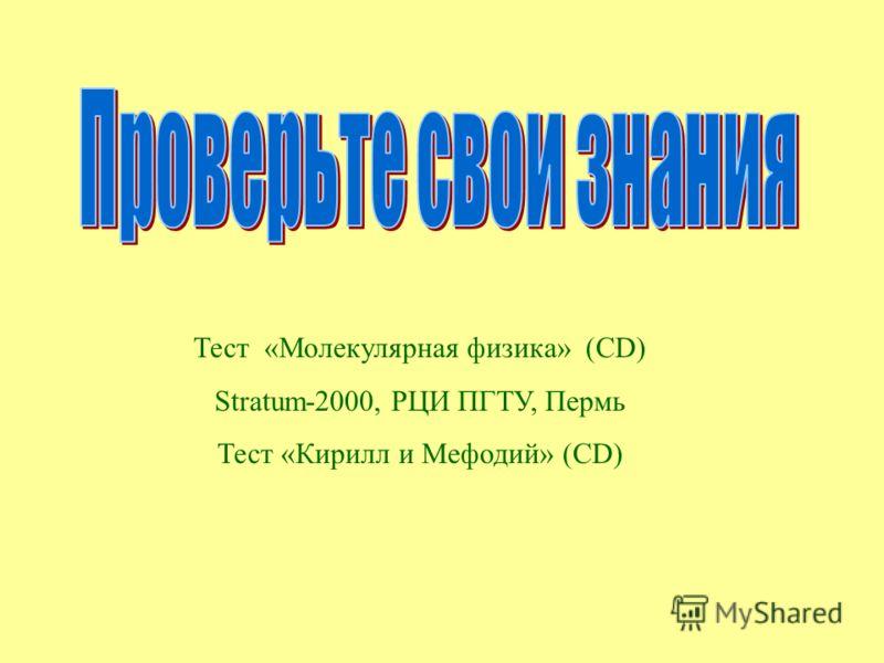 Тест «Молекулярная физика» (CD) Stratum-2000, РЦИ ПГТУ, Пермь Тест «Кирилл и Мефодий» (CD)