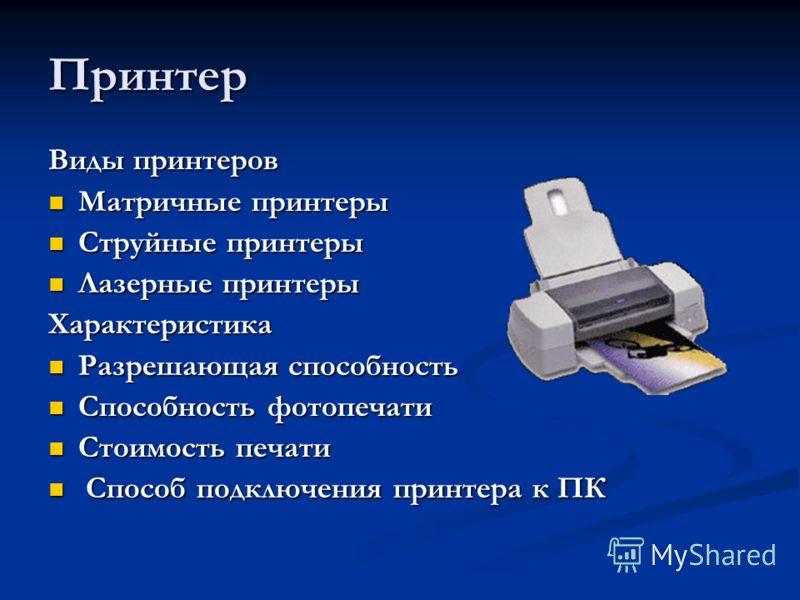 Принтер Виды принтеров Матричные принтеры Струйные принтеры Лазерные принтеры Характеристика Разрешающая способность Способность фотопечати Стоимость печати С Способ подключения принтера к ПК