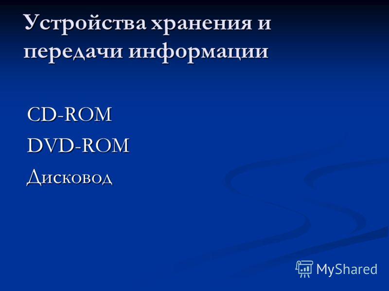 Устройства хранения и передачи информации CD-ROM DVD-ROM Дисковод