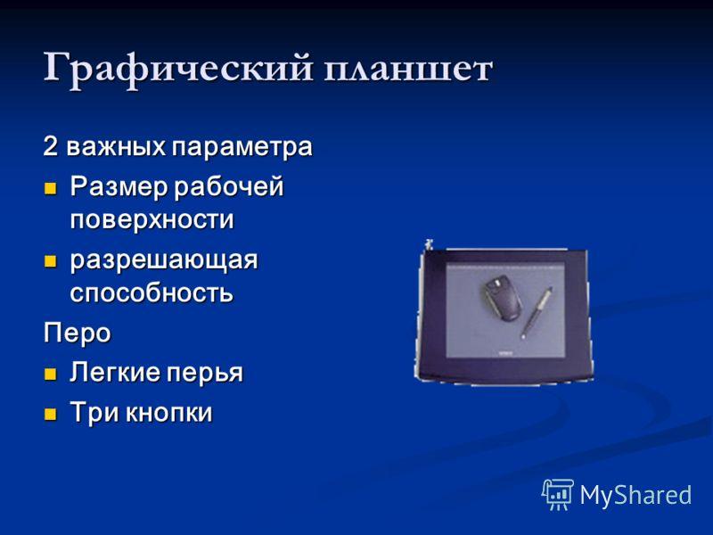 Графический планшет 2 важных параметра Размер рабочей поверхности Размер рабочей поверхности разрешающая способность разрешающая способностьПеро Легкие перья Легкие перья Три кнопки Три кнопки