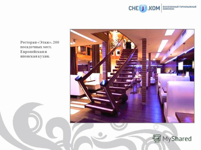 Ресторан «Этаж». 200 посадочных мест. Европейская и японская кухня.