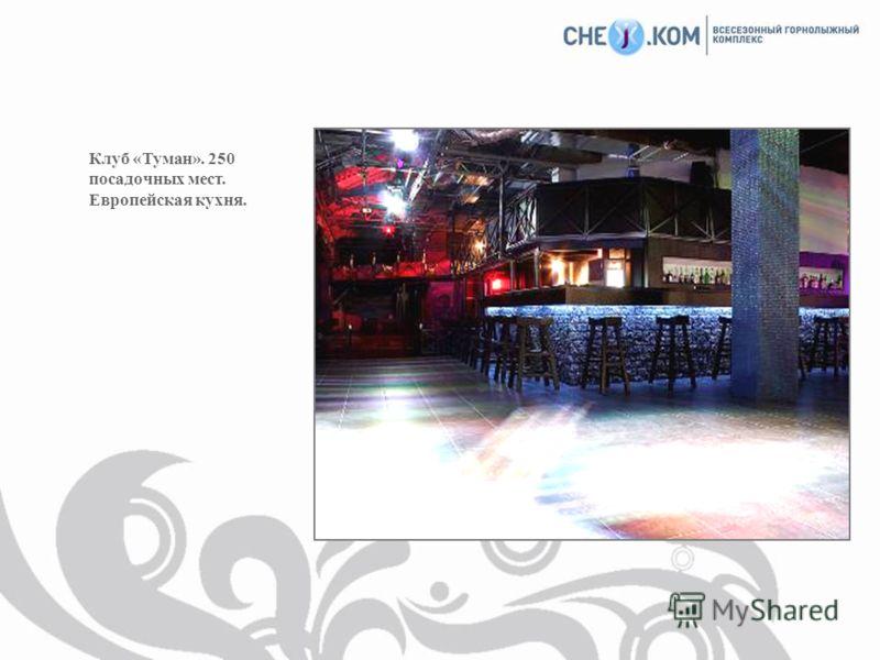 Клуб «Туман». 250 посадочных мест. Европейская кухня.