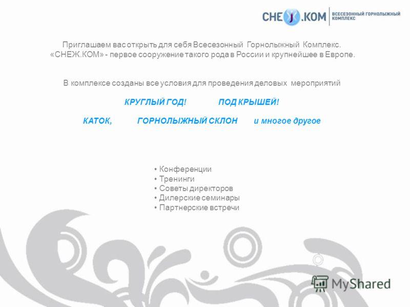 Приглашаем вас открыть для себя Всесезонный Горнолыжный Комплекс. «СНЕЖ.КОМ» - первое сооружение такого рода в России и крупнейшее в Европе. В комплексе созданы все условия для проведения деловых мероприятий КРУГЛЫЙ ГОД! ПОД КРЫШЕЙ! КАТОК, ГОРНОЛЫЖНЫ