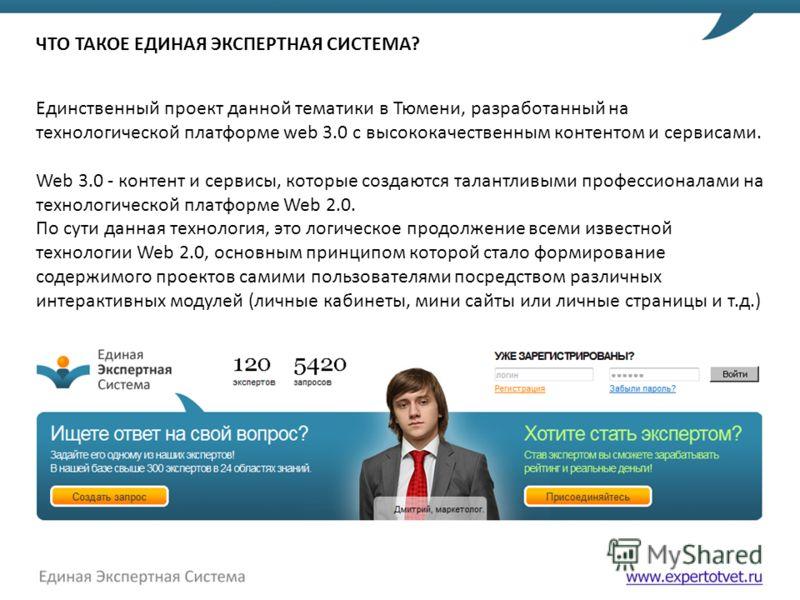 ЧТО ТАКОЕ ЕДИНАЯ ЭКСПЕРТНАЯ СИСТЕМА? Единственный проект данной тематики в Тюмени, разработанный на технологической платформе web 3.0 с высококачественным контентом и сервисами. Web 3.0 - контент и сервисы, которые создаются талантливыми профессионал