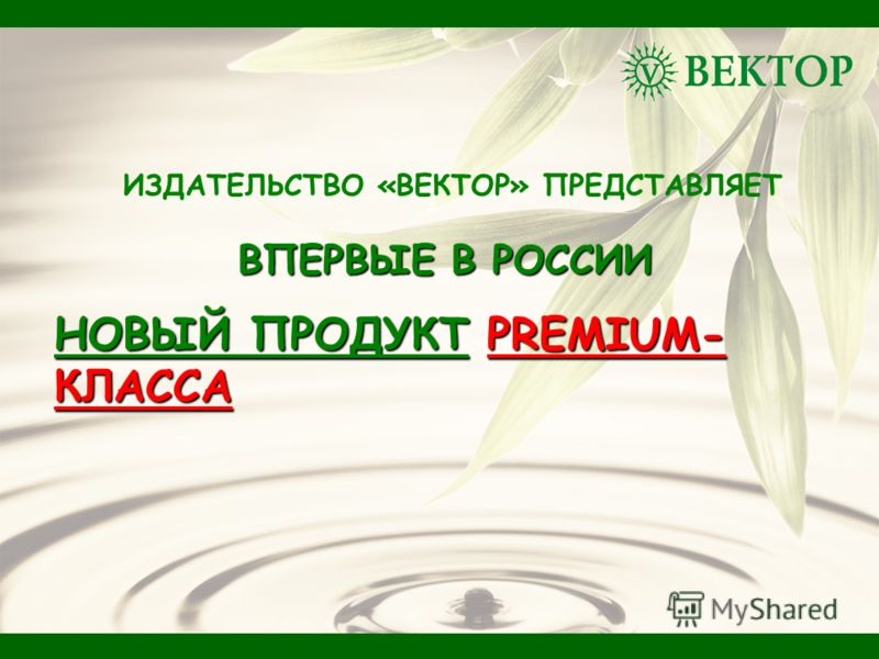 ИЗДАТЕЛЬСТВО «ВЕКТОР» ПРЕДСТАВЛЯЕТ НОВЫЙ ПРОДУКТ PREMIUM- КЛАССА ВПЕРВЫЕ В РОССИИ