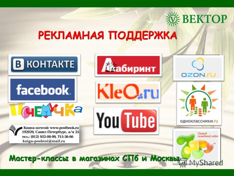 РЕКЛАМНАЯ ПОДДЕРЖКА Мастер-классы в магазинах СПб и Москвы