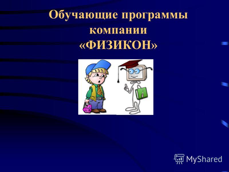 Обучающие программы компании «ФИЗИКОН»