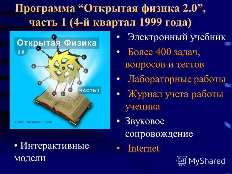 11 Программа Открытая физика 2.0, часть 1 (4-й квартал 1999 года) Электронный учебник Более 400 задач, вопросов и тестов Лабораторные работы Журнал учета работы ученика Звуковое сопровождение Internet Интерактивные модели