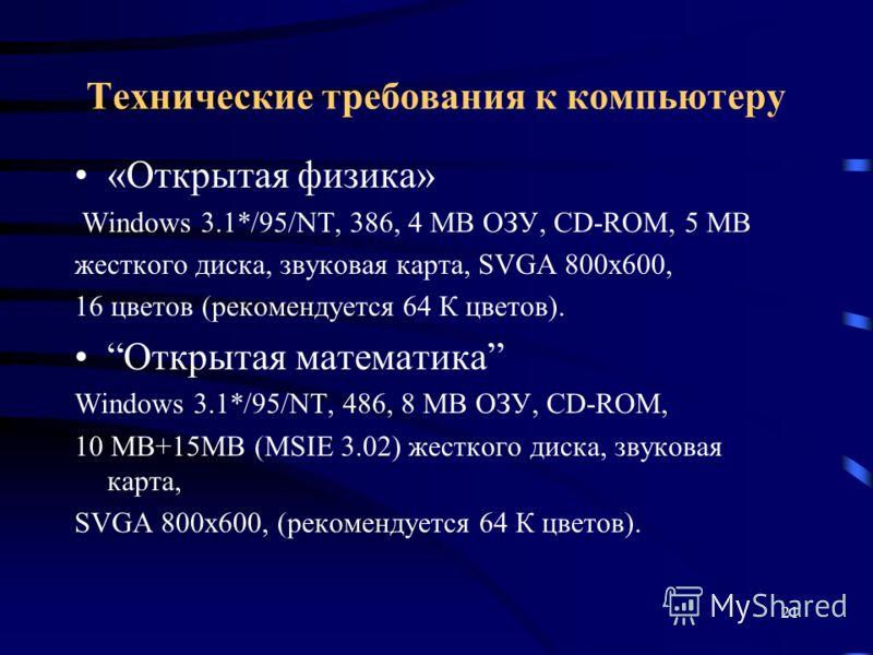 21 Технические требования к компьютеру «Открытая физика» Windows 3.1*/95/NT, 386, 4 MB ОЗУ, CD-ROM, 5 MB жесткого диска, звуковая карта, SVGA 800x600, 16 цветов (рекомендуется 64 К цветов). Открытая математика Windows 3.1*/95/NT, 486, 8 MB ОЗУ, CD-RO