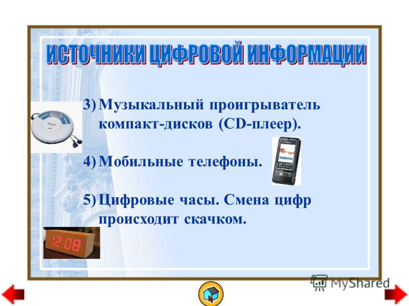3)Музыкальный проигрыватель компакт-дисков (CD-плеер). 4)Мобильные телефоны. 5)Цифровые часы. Смена цифр происходит скачком.