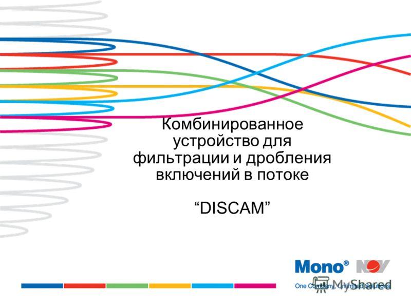 Комбинированное устройство для фильтрации и дробления включений в потоке DISCAM