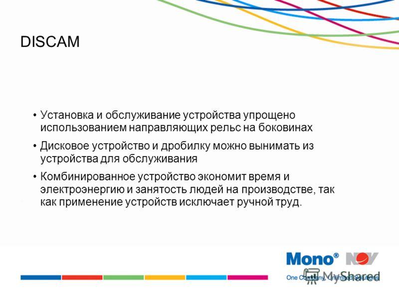 DISCAM Установка и обслуживание устройства упрощено использованием направляющих рельс на боковинах Дисковое устройство и дробилку можно вынимать из устройства для обслуживания Комбинированное устройство экономит время и электроэнергию и занятость люд