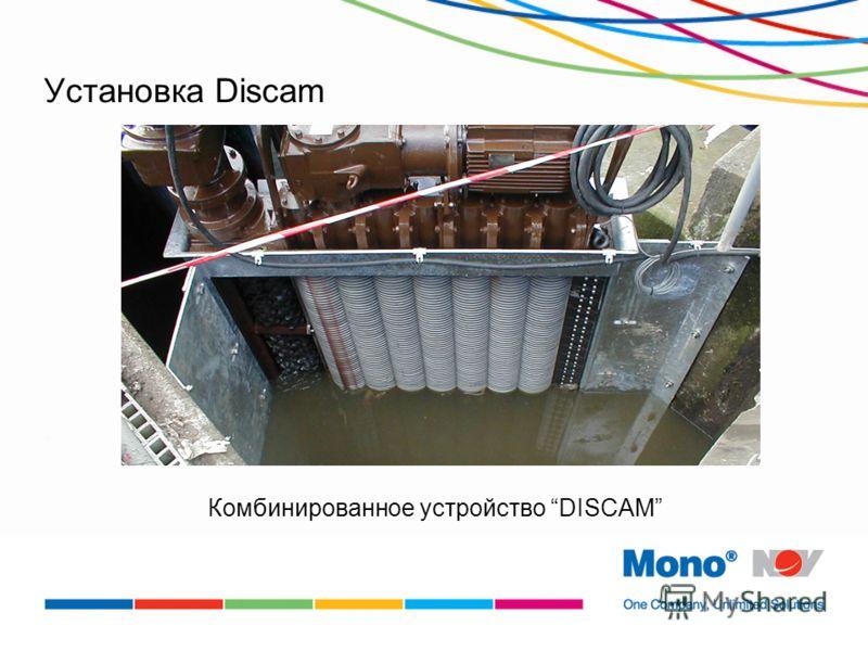 Установка Discam Комбинированное устройство DISCAM