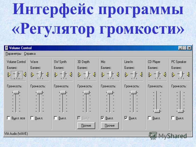 В состав ОС Windows входит множество прикладных программ для мультимедиа (Пуск/Программы/Стандартные/Развлечения): «Регулятор громкости», «Звукозапись»,, «Универсальный проигрыватель» для воспроизведения звуковых и видео файлов. В Windows XP входит н