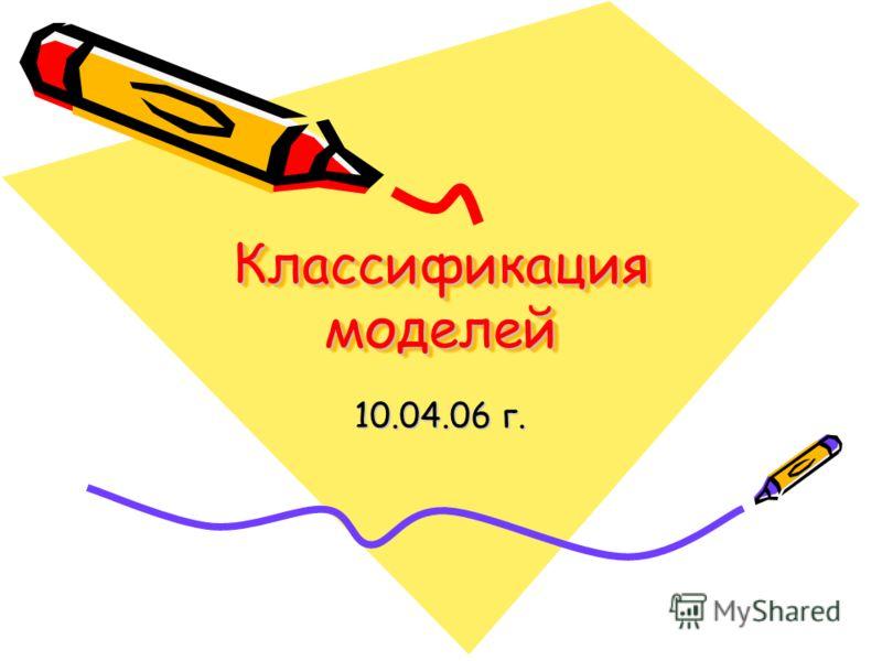 Классификация моделей 10.04.06 г.