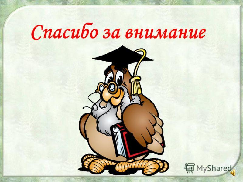 Учитель в классе – самый главный, Он добрый друг, наставник славный, И он научит вас всему, Вам надо помогать ему. Вы отвечайте на вопросы, Когда он вас о чём-то спросит, Уроки каждый день учите, Чтобы доволен был учитель.
