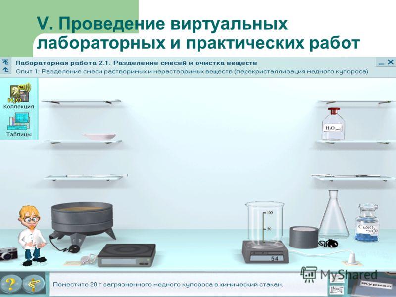 V. Проведение виртуальных лабораторных и практических работ