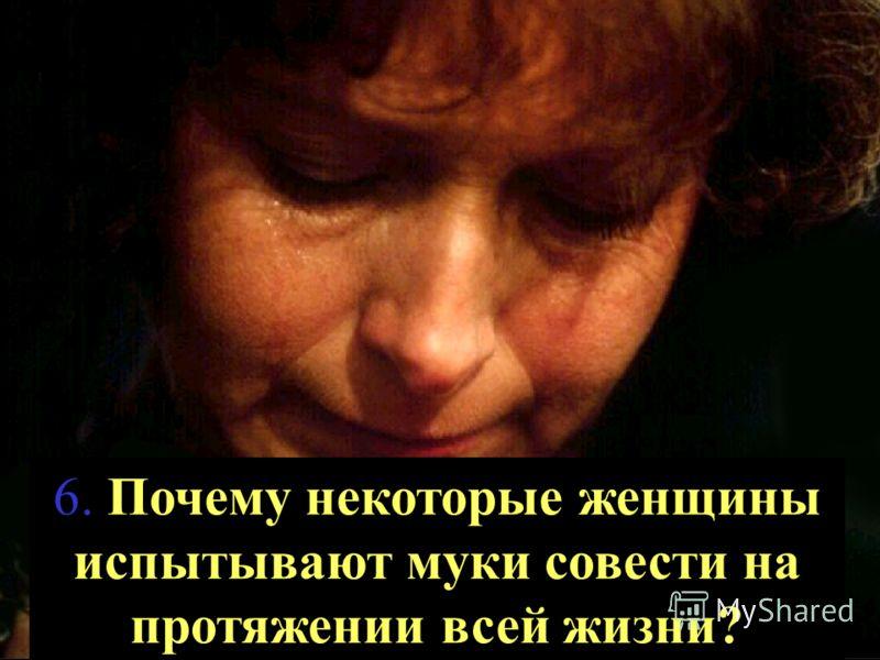 6. Почему некоторые женщины испытывают муки совести на протяжении всей жизни?