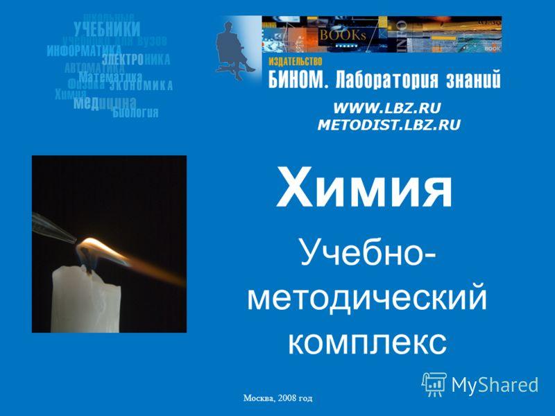 WWW.LBZ.RU METODIST.LBZ.RU Москва, 2008 год Химия Учебно- методический комплекc