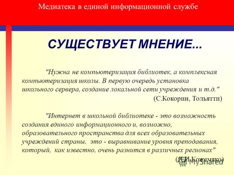 Медиатека в единой информационной службе СУЩЕСТВУЕТ МНЕНИЕ...