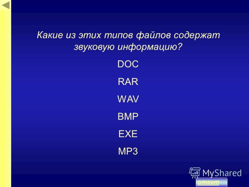 ответ На каком диске находится файл «урок.txt»? D:\Учебная\7Мкласс\Практикум\Свойства\урок.txt