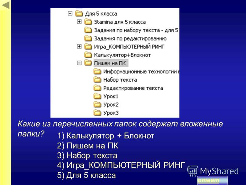 ответ D:\Учебная\7Мкласс\Практикум\Свойства\урок.txt Назовите тип файла и какие данные в нем хранятся?