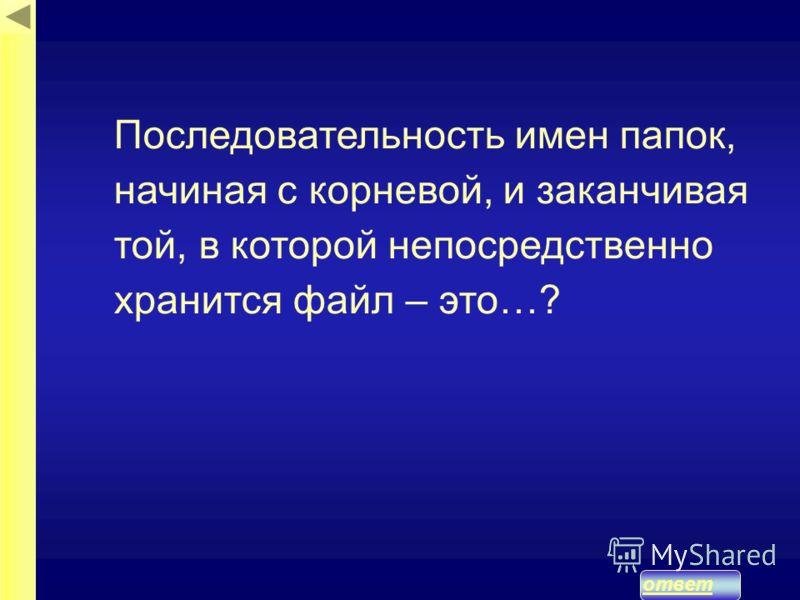 ответ Имя логического диска + путь к файлу + имя файла = ?