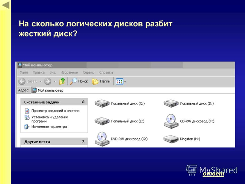 ответ Каким будет полное имя файла «Интернет.doc»?