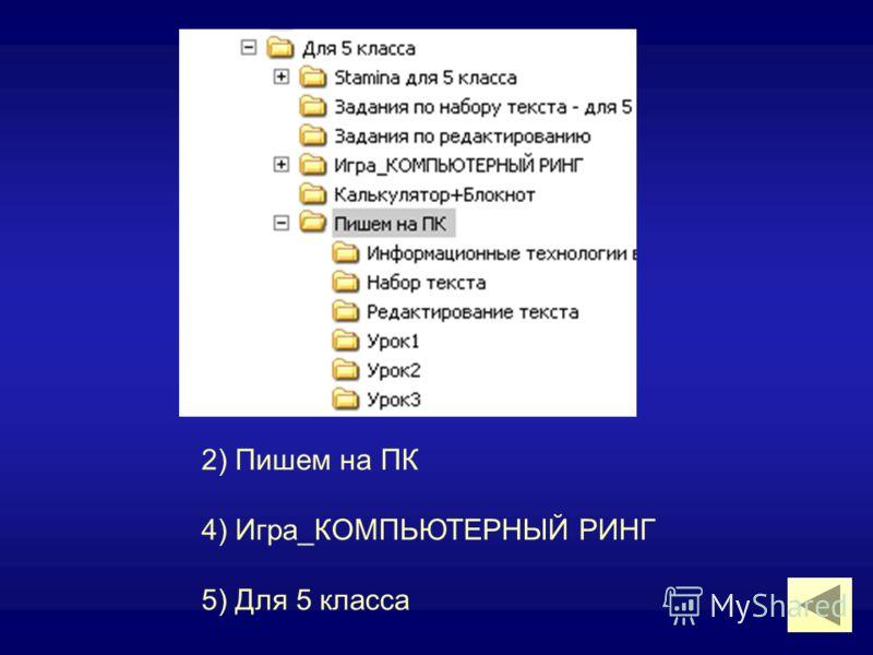 D:\Учебная\7Мкласс\Практикум\Свойства\урок.txt Тип файла TXT, текстовый документ