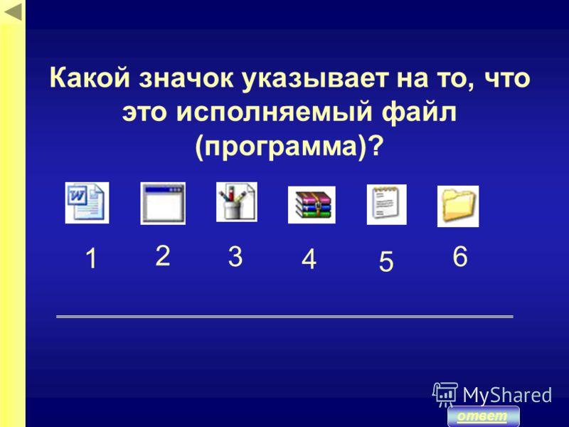 ответ Какие из этих объектов могут хранить файлы? 1 2 3 4 5 7 6