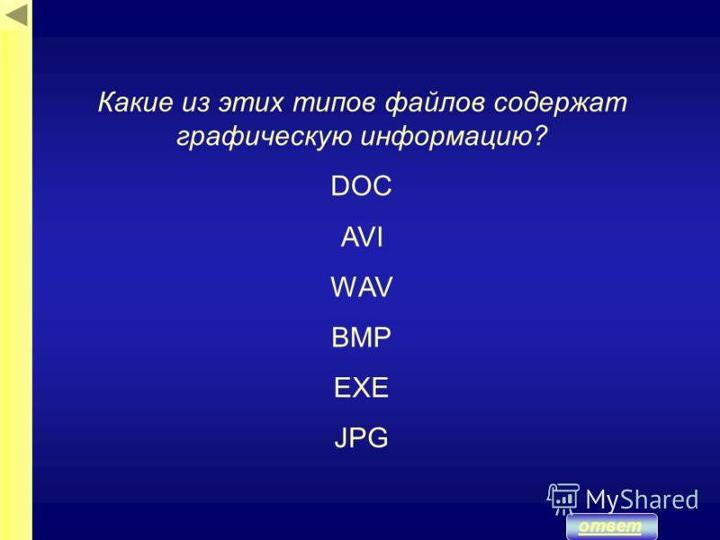 Как называется физический диск или часть физического диска, которому присвоено имя ? ответ