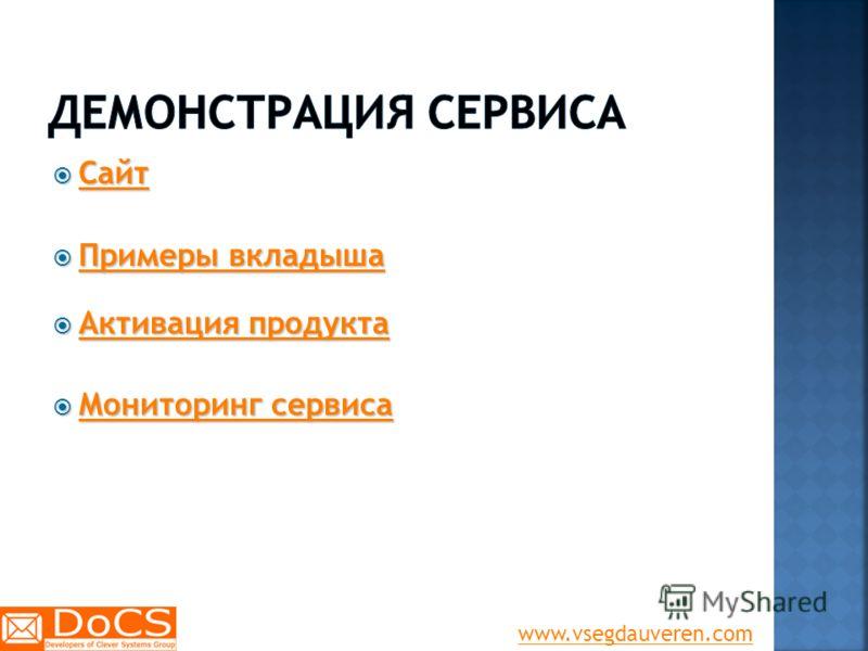 Сайт Сайт Сайт Примеры вкладыша Примеры вкладыша Примеры вкладыша Примеры вкладыша Активация продукта Активация продукта Активация продукта Активация продукта Мониторинг сервиса Мониторинг сервиса Мониторинг сервиса Мониторинг сервиса www.vsegdauvere